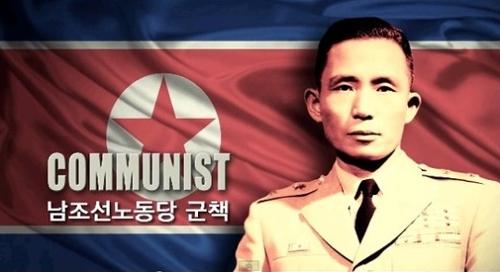 박정희 남로당에 대한 이미지 검색결과